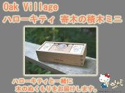 御出産祝いに ハローキティ 寄木の積木ミニ  オークビレッジ oakvillage 無垢 無塗装 日本製