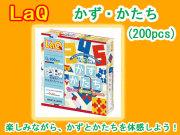 LaQ ラキュー かず かたち 200ピース 知育 ブロック 玩具 日本製