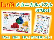 LaQ ラキュー メカニカルパズル 470ピース 知育 ブロック 玩具 日本製