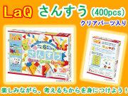 LaQ ラキュー さんすう 400ピース 知育 ブロック 玩具 日本製