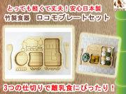 竹製食器 ロコモプレートセット 電車 トレイン FUNFAM(ファンファン) 日本製