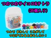 つのつのサイコロ テトラ 35個パック ボウンディア  0歳から100歳までの知育玩具 日本製 送料無料