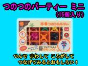 つのつのサイコロ パーティ 35個パック ボウンディア  0歳から100歳までの知育玩具 日本製 送料無料