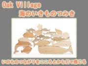 御出産祝いに 海のいきものつみき オークビレッジ oakvillage 無垢 無塗装 日本製
