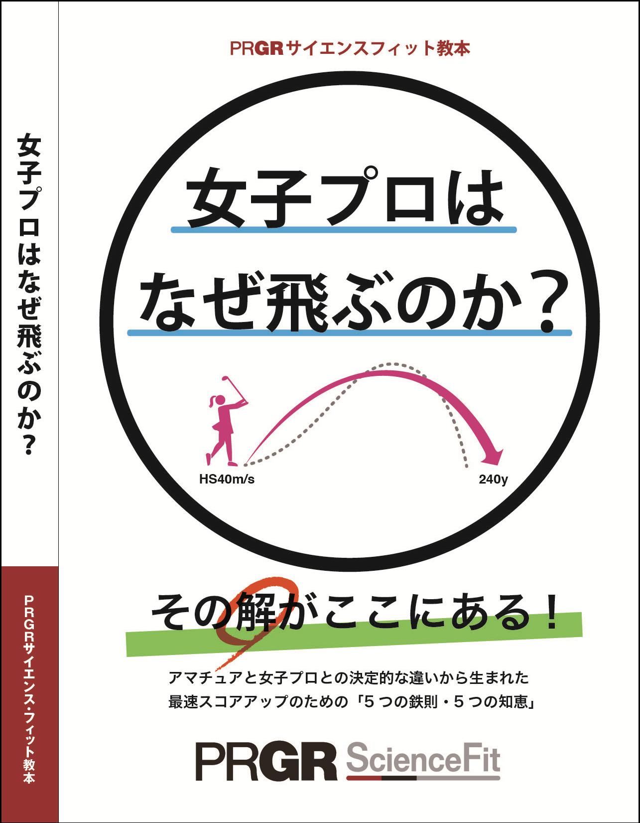【送料無料】PRGRサイエンス・フィット教本2 『女子プロはなぜ飛ぶのか?』