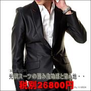 V-MEN Black Suit