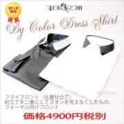 BycollarDressShirt