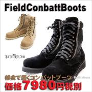FieldConbattBoots,メンズブーツ