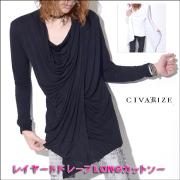 CIVARIZE /レイヤードドレープLONGカットー