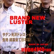 New Luster �ɥ쥹�����