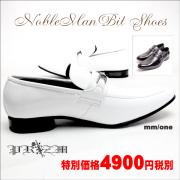 Nobleman Bit Shoes