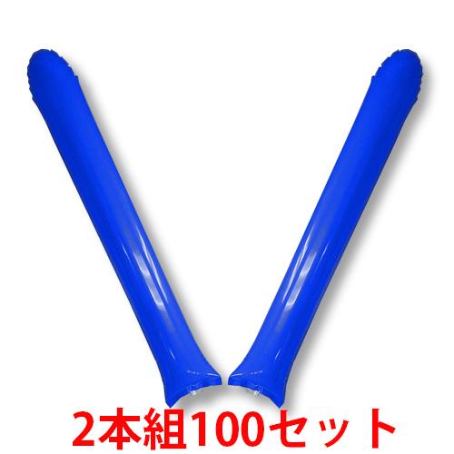 スティックバルーン 100セット 青色