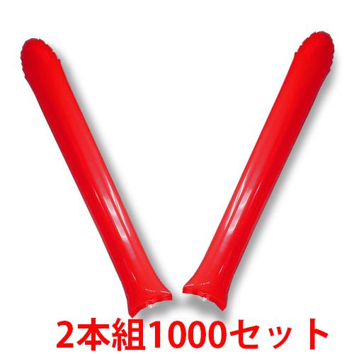 スティックバルーン 1000セット