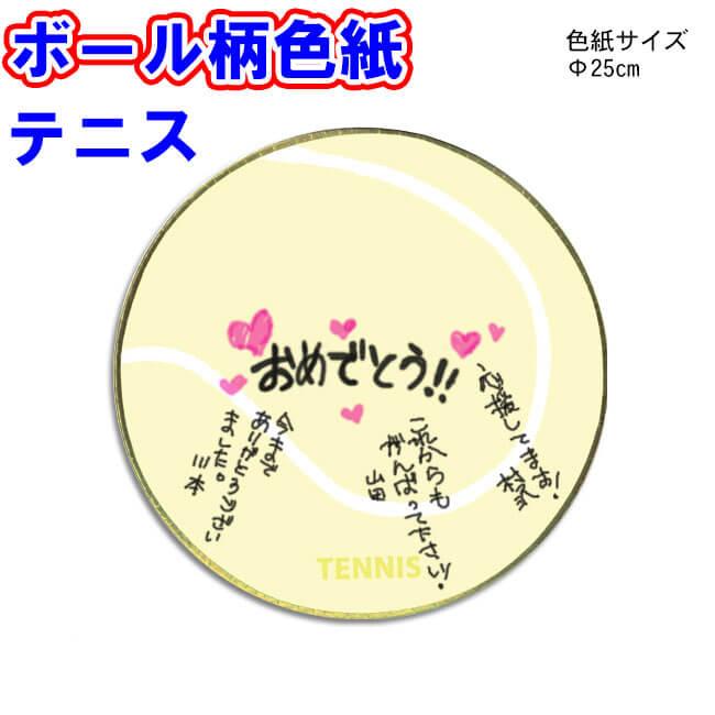 テニス柄色紙