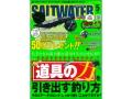 地球丸 SALTWATER 【2017年5月号】