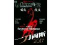 内外出版社 ルアーマガジンプラスvol.12 菊元俊文 一刀両断 2017 【DVD付き】