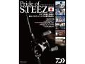 つり人社 Pride of STEEZ (プライド・オブ・スティーズ)