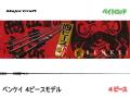 メジャークラフト ベンケイ (ベイトロッド/4ピースパックロッド) 【セミハードケース付き】