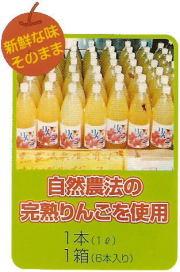 完熟りんごジュース6本セット