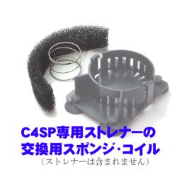 C4SP用ストレーナ用消耗部品 フィルター、コイル【各1】