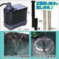 VM-1噴水セット(2種類の噴水)
