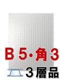プチプチ袋 B5・角3 3層品