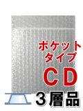 プチプチ袋 ポケットタイプ CD
