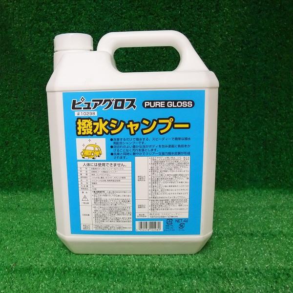 強力に撥水する業務用撥水カーシャンプー/(コスモビューティー) ピュアグロス撥水シャンプー 4L / 10298