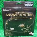 アンサーコールバック,アンサーバック,リモコンドアロック,ブルコン,ドアロックアンサーシステム,BDR-308,DAS-H51,DAS-B61