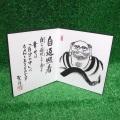 達磨画 ( 禅画 ) ・ 肉筆 【大北法眼聖月】 / 自返照看