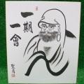 達磨画色紙 ( 禅画 ) ・ 肉筆 【大北法眼聖月】 / 一期一会