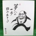 達磨画色紙 ( 禅画 ) ・ 肉筆 【大北法眼聖月】 / 夢へ一歩踏み出そう