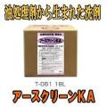 ラーメン屋さんでも大活躍! 食用油用洗剤・強力型(アルカリ性) アースクリーンKA 18L エコエスト T-061