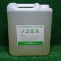 掃除用洗剤 (廃油処理剤 ・ 抗菌洗浄剤の作用を持つ洗剤) ノコミス 5リットル 送料無料