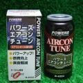 エアコンオイル強化剤,パワーズ,R134a,カーエアコンオイル添加剤,エアコンチューン,W4004,摩擦軽減,エアコン,潤滑