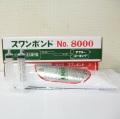 業務用 マフラーコーキングパテ 290ml (注入器2個付セット) タカダ化学 スワンボンド8001