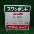 【TAKADAR】 ☆粘着力が強く張りやすいブチルテープ☆ ロープシーラー 5mm×5M 巻 スワンボンド9500 / No.9500