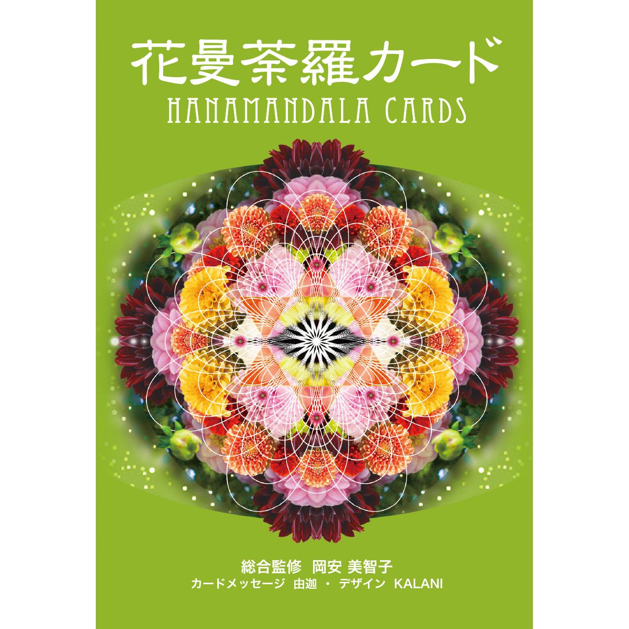 花曼荼羅カード 特製ポーチ付き
