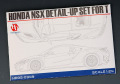 Hobby Design HD02_0349 1/24 ホンダ NSX ディテールアップセット for Tamiya