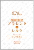 【定期便 送料無料】   ピュア肌美人3袋セット (ネコポス便)