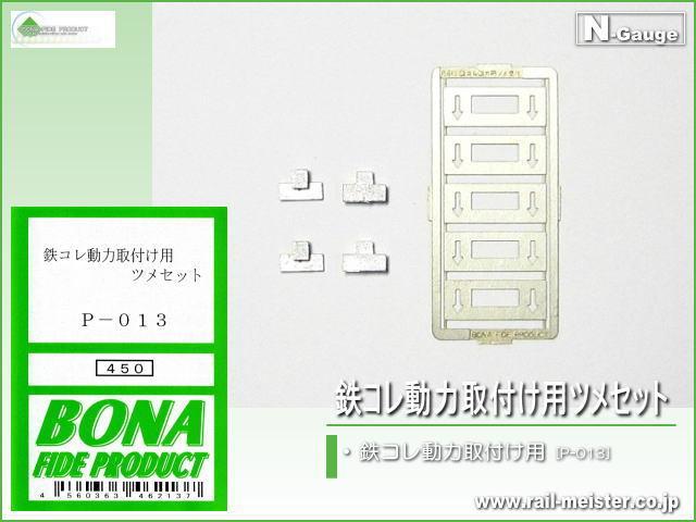 ボナファイデプロダクト[P-013] 鉄コレ動力取付け用ツメセット