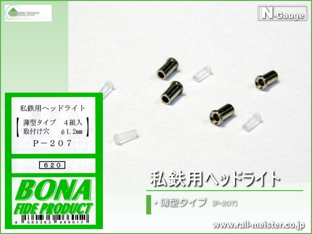 ボナファイデプロダクト 私鉄用ヘッドライト(薄型タイプ)[P-207]