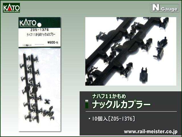 KATO ナハフ11かもめナックルカプラー 10個入[Z05-1376]