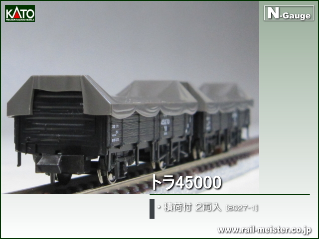KATO トラ45000(積荷付) 2両入[8027-1]