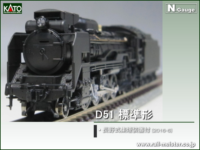 KATO D51 標準形(長野式集煙装置付)[2016-6]