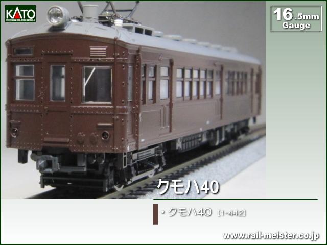 KATO クモハ40[1-442]