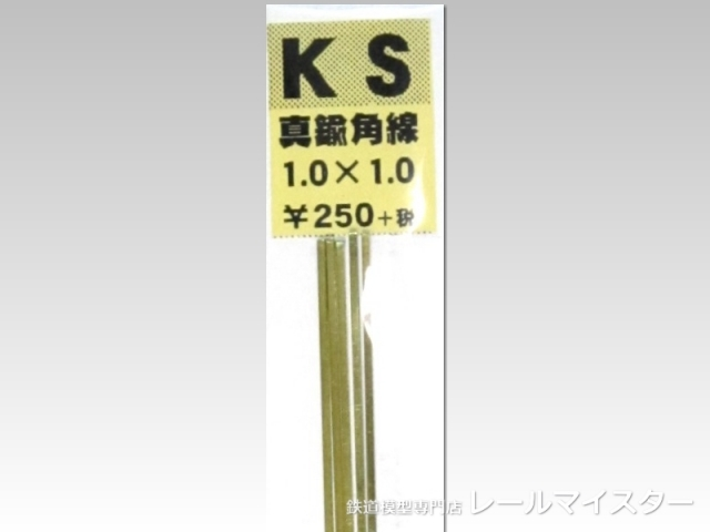 KSモデル 真鍮角線 1.0×1.0×250