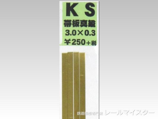 KSモデル 真鍮帯板(0.3mm厚) 3.0×0.3×250