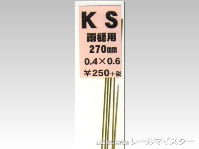 KSモデル 真鍮帯板(雨樋用) 0.4×0.6×270