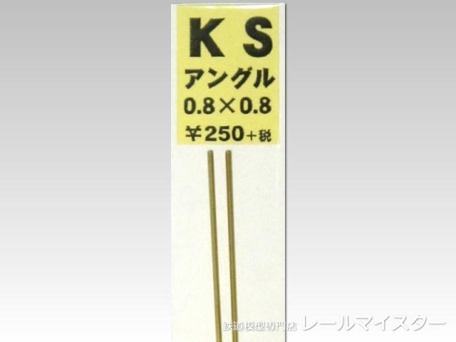 KSモデル 精密アングル 0.8×0.8×250